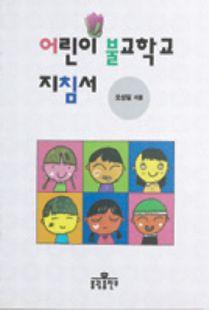 어린이불교학교지침서