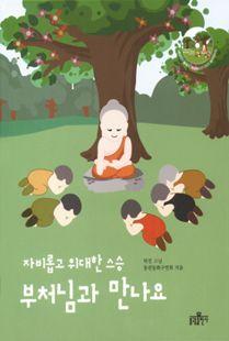 (자비롭고 위대한 스승) 부처님과 만나요
