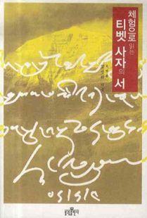 (체험으로 읽는) 티벳 사자의 서
