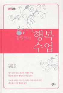 김영로의 행복수업