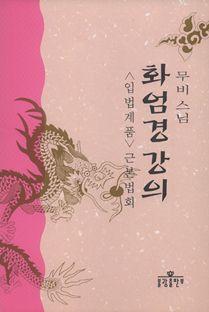 무비 스님 화엄경 강의