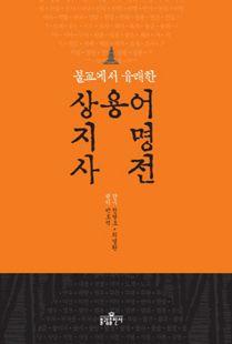 (불교에서 유래한) 사용어·지명 사전