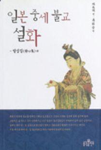 일본중세불교설화(발심집)