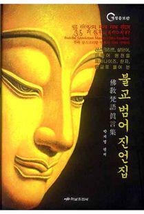 (산스크리트, 실담어, 티벳어 원전을 로마나이즈, 한자, 한글로 풀어 본) 불교 범어 진언집