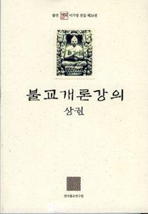 불교개론강의