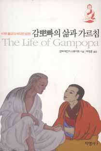 (티벳 불교의 위대한 법왕) 감뽀빠의 삶과 가르침