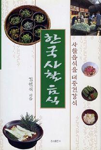 한국 사찰 음식
