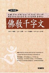 佛敎千字文