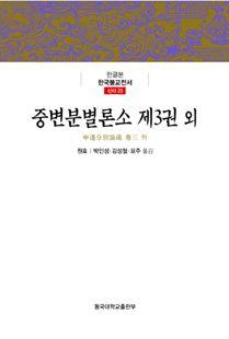 중변분별론소 제3권 ;판비량론 ;해심밀경소서