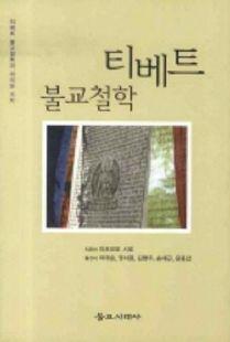 티베트 불교철학