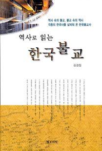 (역사로 읽는) 한국불교