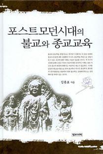포스트 모던시대의 불교와 종교교육