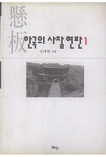한국의사찰현판(1)