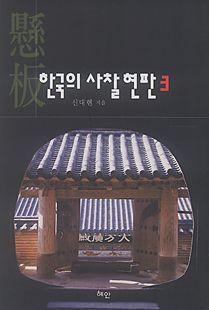 한국의 사찰 현판