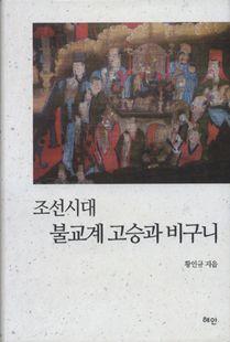 조선시대 불교계 고승과 비구니