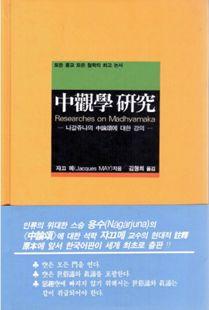 中觀學硏究