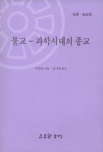불교 - 과학시대의 종교