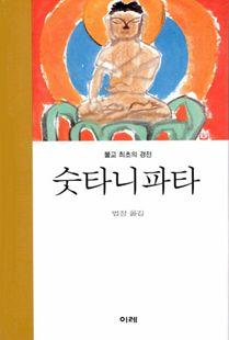 (불교 최초의 경전)숫타니 파타