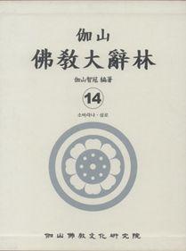 (伽山) 佛敎大辭林
