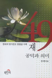 49재 공덕과 의미