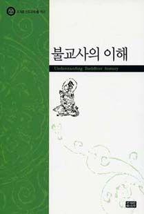 불교사의 이해