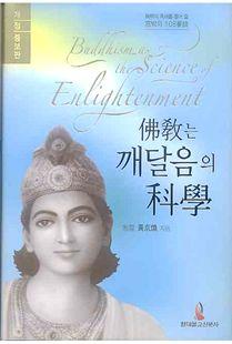 佛敎는 깨달음의 科學