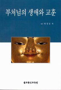 부처님의 생애와 교훈