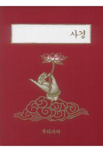 법화경 사영 노트