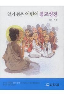 알기쉬운어린이불교성전(낱권판매불가)