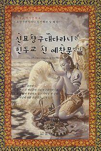 신묘장구대다라니는 힌두교 신 예찬문인가?
