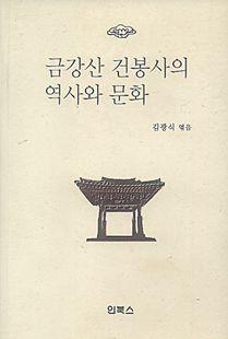 금강산 건봉사의 역사와 문화