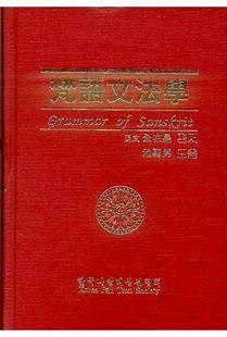 범어문법학