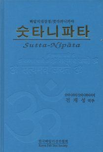 숫타니파타