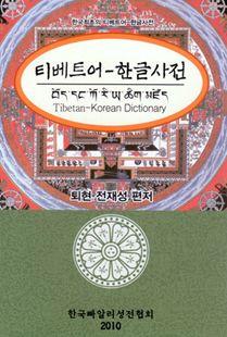 티베트어-한글사전