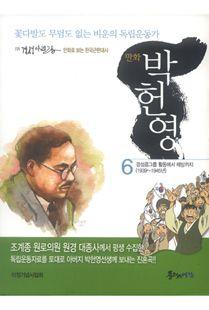 만화 박헌영-꽃다발도 무덤도 없는 비운의 독립운동가 06