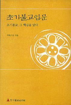 초기불교입문