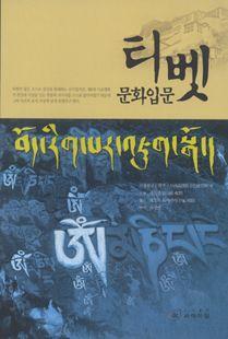 티벳문화입문