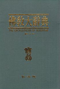 佛敎大辭典