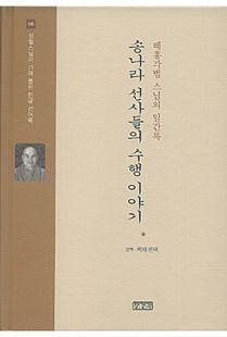 송나라 선사들의 수행 이야기