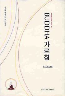 (불교에 관한 모든 것) BUDDHA 가르침
