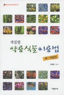 (계절별) 약용식물이용법