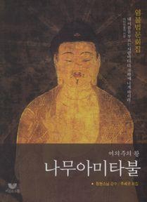 여의주의 왕 나무아미타불(염불법문회집)