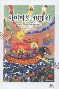 아미타불 48대원(무량수경 아미타경과 정법개술)