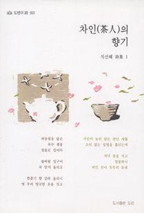 차인(茶人)의 향기
