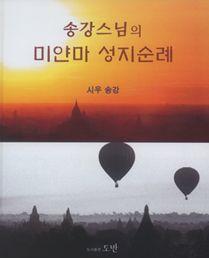 (송강 스님의) 미얀마 성지순례