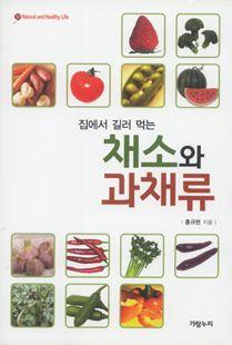 집에서 길러 먹는 채소와 과채류
