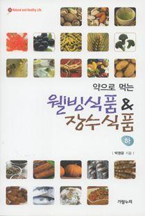약으로 먹는 웰빙식품&장수식품-하권