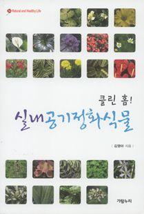 (클린 홈!) 실내공기정화식물