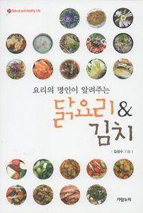 (요리의 명인이 알려주는) 닭요리 & 김치