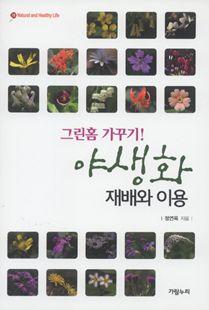 야생화 재배와 이용